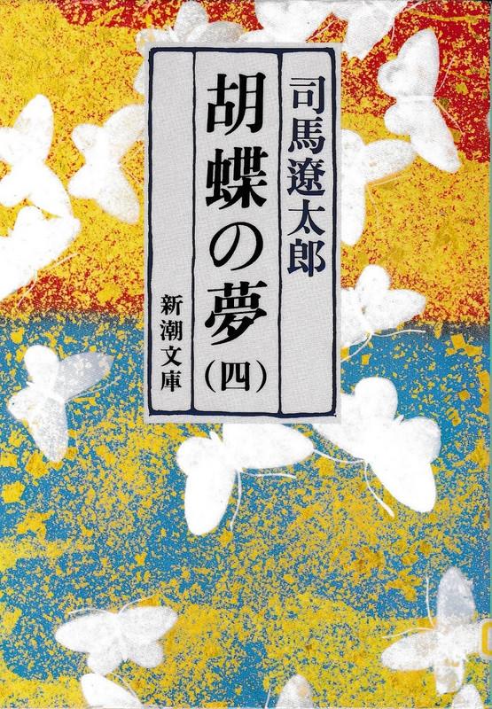 武士の時代: Blog Cafe『司馬遼...
